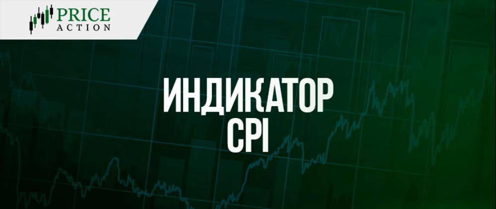 индикатор CPI