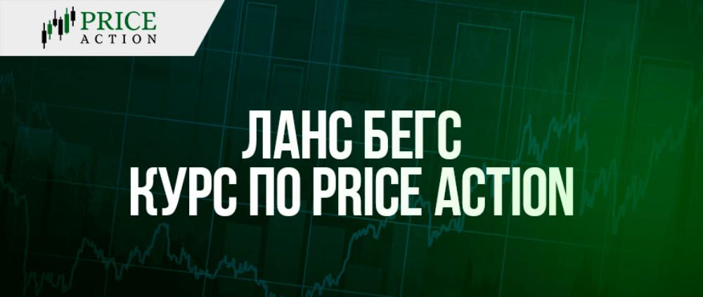 Ланс Бегс курс по Price action
