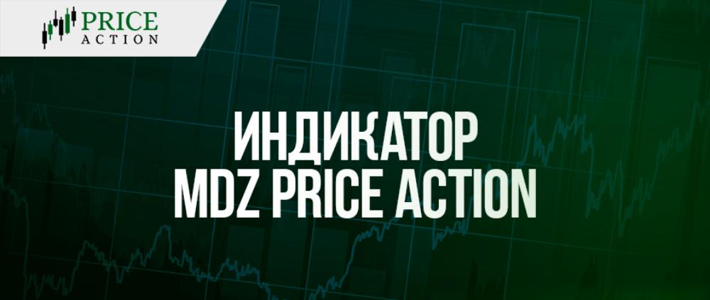 Индикатор MDZ Price Action