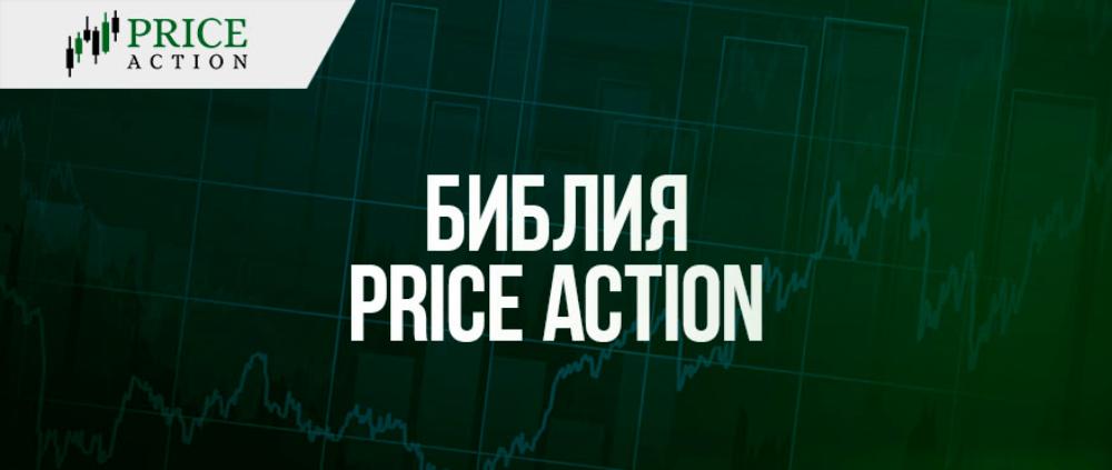 Библия Price Action