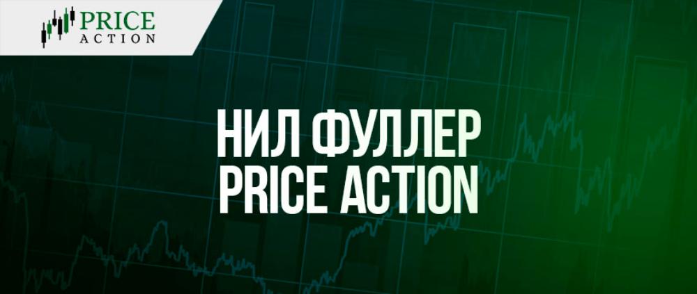 Нил Фуллер Price Action