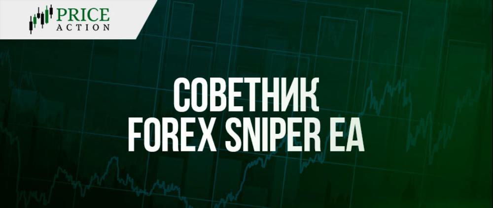 Советник forex sniper ea