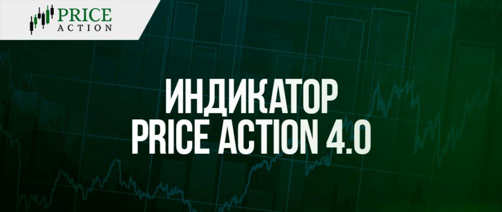 индикатор Price Action 4.0