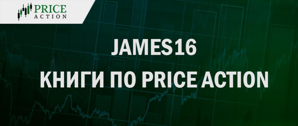Книга по Price Action от James16