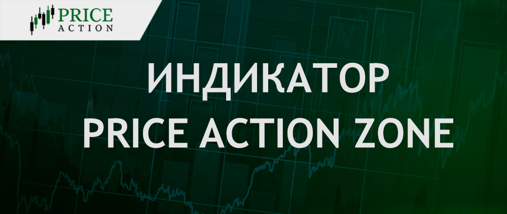 Индикатор Price Action Zone