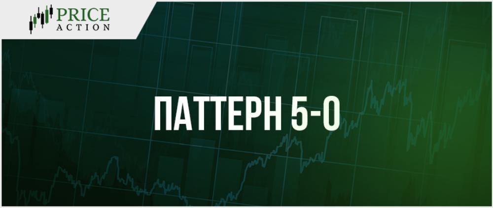 паттерн 5-0