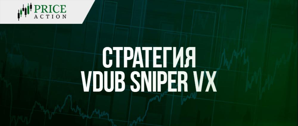 Стратегия VDUB Sniper vx3